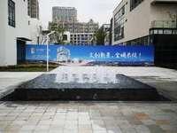 西南科技城,华悦广场,全新现房,100--300平,可注册公司,欢迎来电