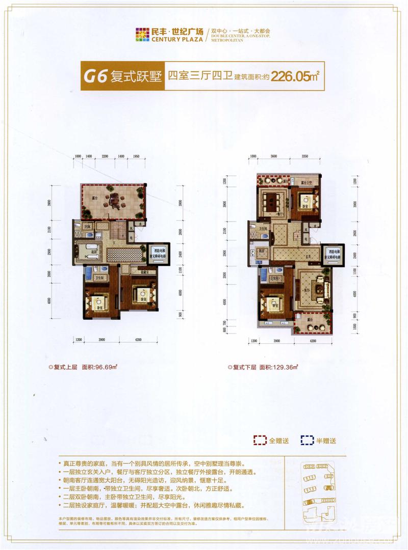 民丰·世纪广场户型图_南太湖房产网