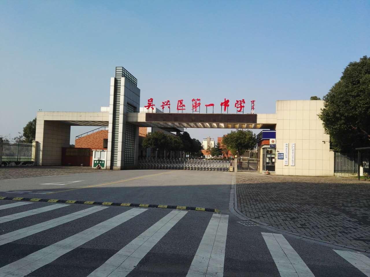 吴兴区第一中学