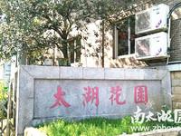 出租太湖花园5楼,二室二厅中等装修,拎包入住1600元/月13587934465