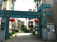 出售下塘小区3室2厅1卫121.62平米146万住宅