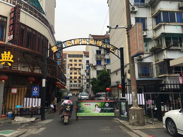 仪凤桥社区