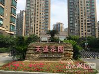 天盛花园15楼 95.5平 165万 2室1厅 满两年 学区房 诚售看中可协