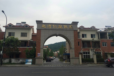 赵湾仁皇佳苑