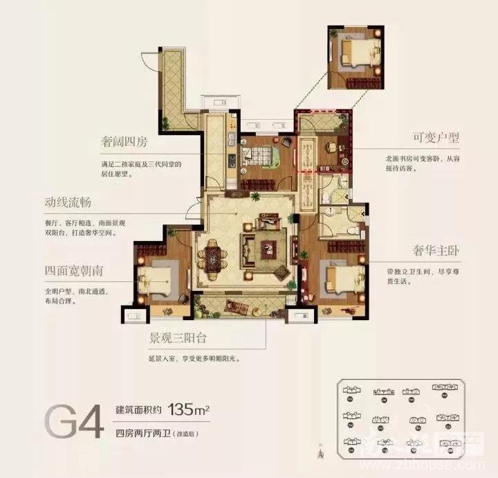 G4户型 4房2厅2卫 约135㎡