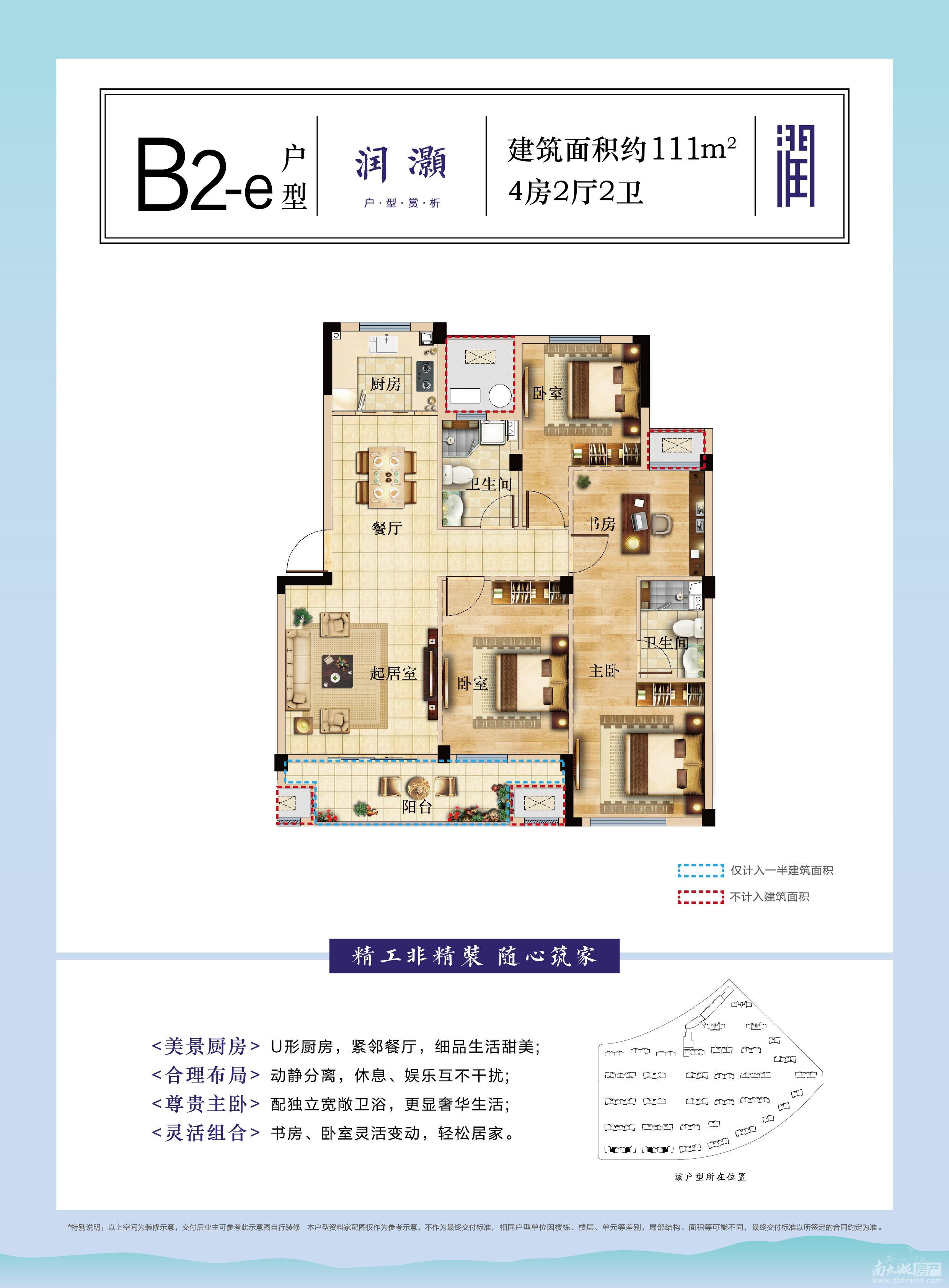 B2-e户型111㎡