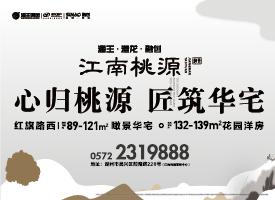 海王港龙融创·江南桃源