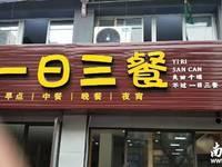 出租新江南小区200平米16000元/月商铺