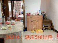 26216:潜庄公寓5楼精良装三室一厅出售