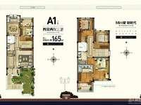 总价230万起买湖州市区现房 叠加别墅出售 单价低 款清交房 位置好 可以看房