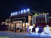 碧桂园十里春风,均价9500,吴兴区区政府边上。附小四中。