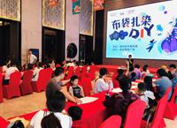 9月8日,吾悦广场扎染活动DIY!