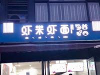 师范学院学士路1-2号辅店50平米21000元/月商铺