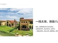 南太湖独栋别墅,养老圣地!首创逸景独栋别墅,现房,425.77方,送超大私家花园