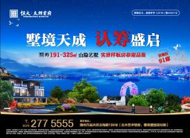 恒大·太湖首府