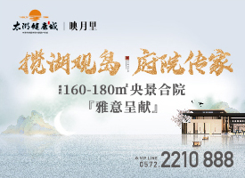 鑫远太湖健康城·映月里
