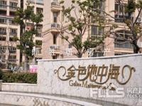 出售金色地中海2室2厅1卫90平米155万住宅