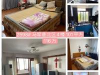 2598 马军巷北区4楼 101平三室两厅一卫良装车库8平116万