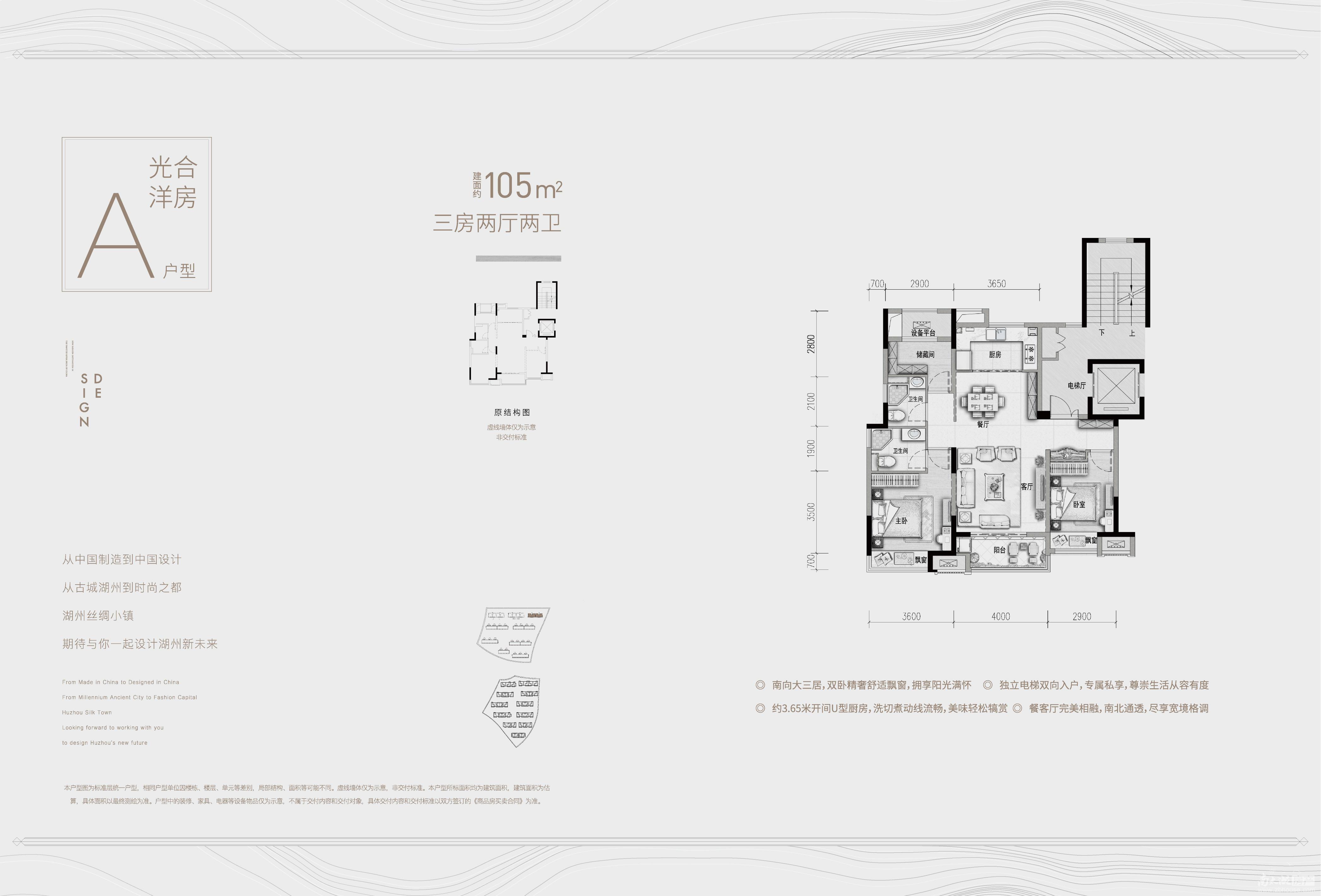 A户型 光合洋房 105m²