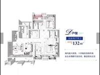 岁金时代书香苑5楼东边套131.81平方四室二厅两卫119万车位一个12万