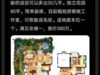 西西那堤二期合院别墅 地面两层 无地下室 朝南 181.97平 独立花园80平