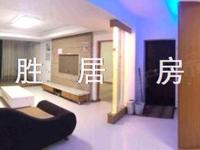 出生城市之心,3室2厅2卫,有装修带阁楼,满五年