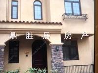 出售首创逸景,排屋,4室2厅3卫,全新毛坯,投资自住首选