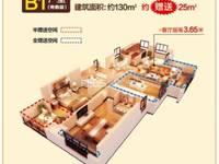 城西新城真实房源发布:天河理想城130平4室2厅2卫豪华装修 满两年
