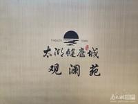 00253太湖健康城,观澜苑 急售