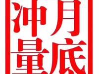 出售湖州吾悦广场3室2厅2卫128平米160万住宅