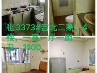 出租3373 吉北二社区 老良装 家具齐全 价可协