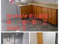 出租3497 吉山南区 1楼 全新精装 不用爬楼 舒适安逸 让您尽享