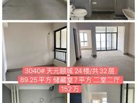 出售3040 天元颐城 毛胚 2室2厅 152万 市中心旺宅 登高而望远