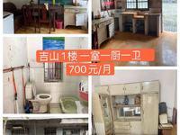租3638 吉山二村 1楼 40平 1室1厅 简装 部分家电 700元