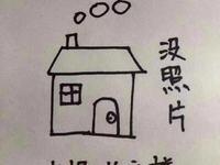 仁北家园4楼 100平 三室两厅 毛坯 有简单家具 1300元/月