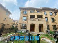 枫雅居 排屋300平方毛坯 458万
