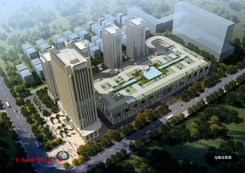 亿丰·国际装饰城