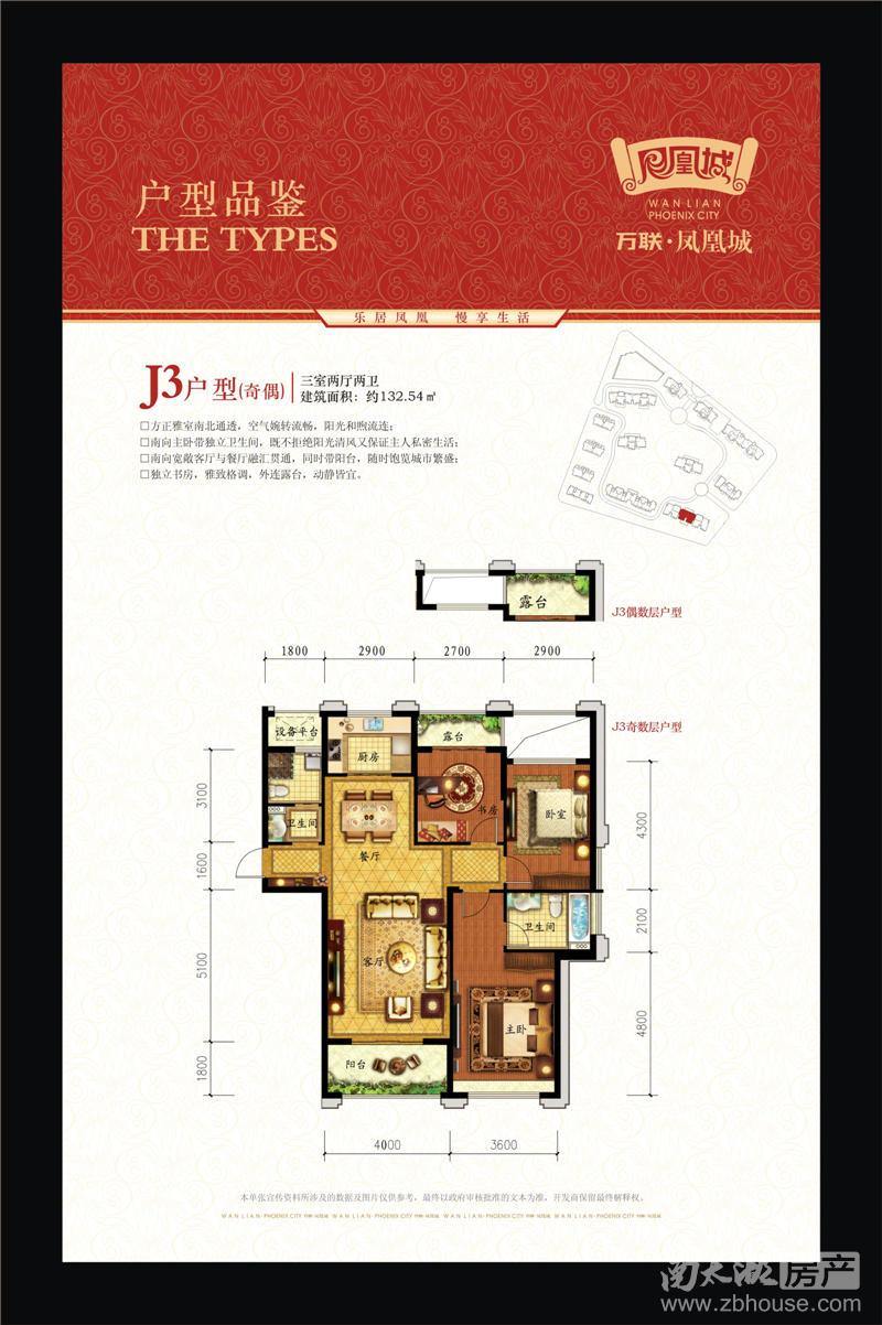 J3 三室两厅两卫