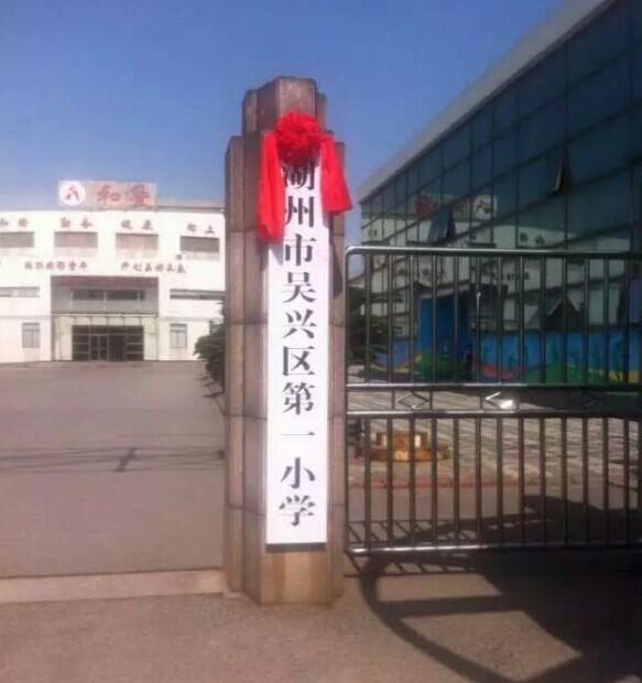 吴兴区第一小学