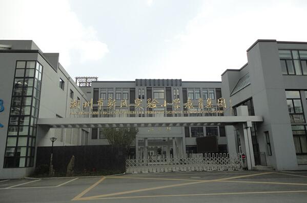 新风实验小学(下塘校区)