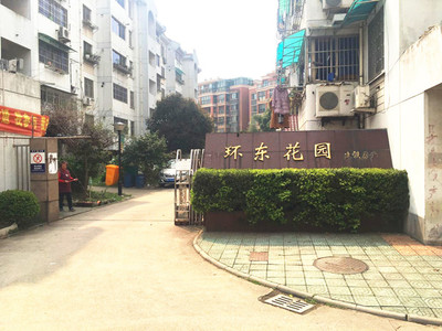 出售;环东花园2楼,88.01平,二室二厅