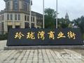 久翔·玲珑湾实景图