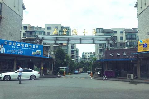 玉堂桥小区
