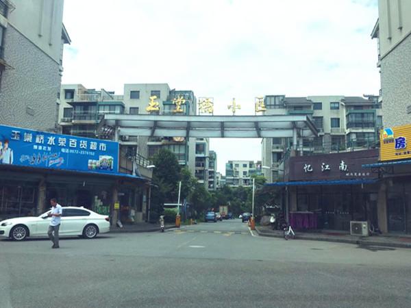 玉堂桥4楼 二室朝南 精装修 车库独立