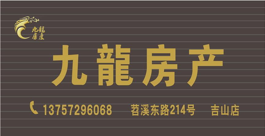 九龙房产(吉山店)