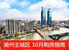 购房指南 | 10月乐虎国际官网登录主城区