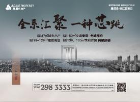 雅居乐·滨江国际