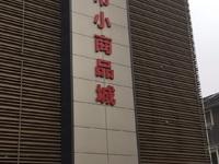 市中心东街蓝宝石5楼浴场1250平出租34.8万 --苏哥15257204777