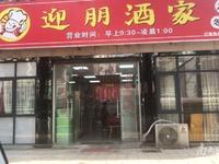 出租滨河园80平米3300元转让滨河园小区餐饮饭店/月商铺