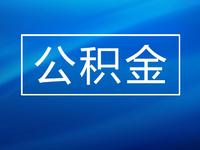 乐虎国际官网登录市住房公积金2019年年度报告